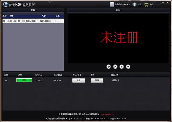 赤兔H264监控数据恢复软件 V11.3 免费安装版