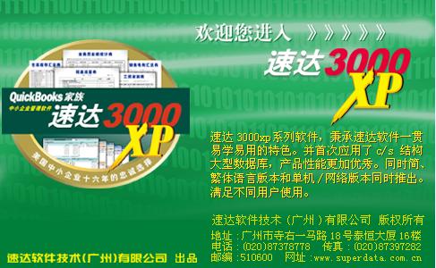 速达3000XP财务软件