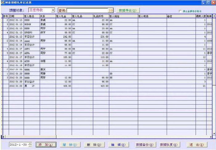 博泰喜事礼金管理 6.2013.7.0免费下载_财务软件_下载之 ...