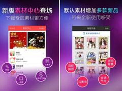 """美图秀秀3.6.1安卓版发布 魔幻笔""""炫光""""来袭"""