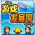 游戏发展国 V1.0.4 for Android安卓版