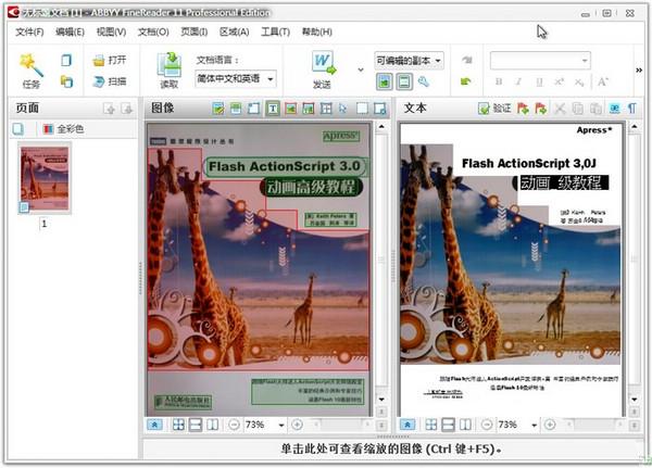 abbyy finereader 11.0.102.583 官方安装版