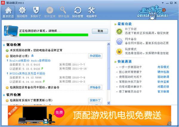 驱动精灵2011 V5.6.1121 SP3正式安装版