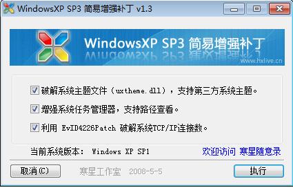 Windows XP SP3增强补丁(Evid4226patch) V1