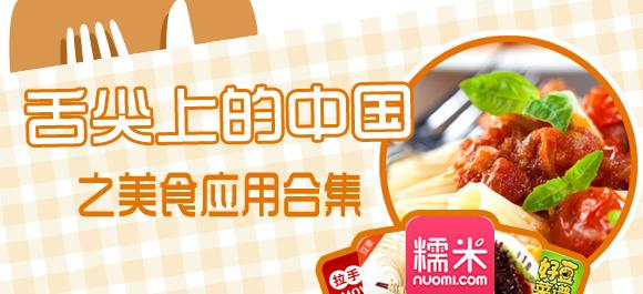 舌尖上的中國之美食應用合集