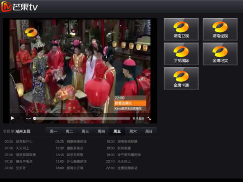 芒果tv hd客户端为广大平板电脑用户提供海量的高清点播,直播视频服务