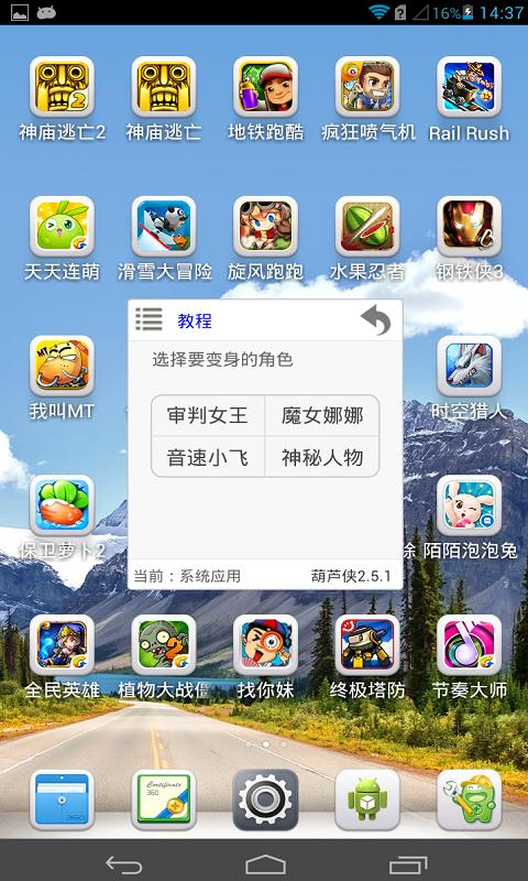 葫芦侠 V2.6.4 for Android安卓版