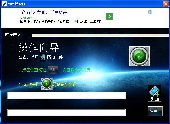 swf转avi视频转换器共享格式局域网图片