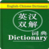 易用英汉双解词典V70.0forAndroid安卓版