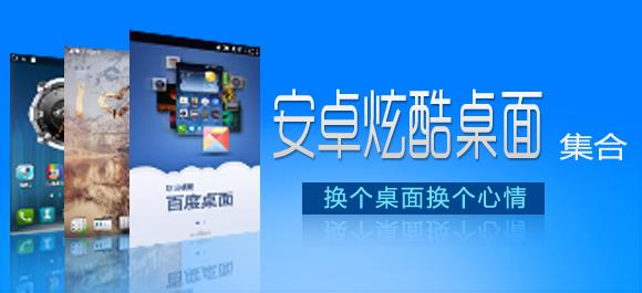 安卓炫酷桌面必备app