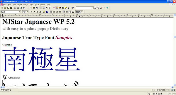 南极星日语输入法免费版5.20_南极星日语输入法下载 ...