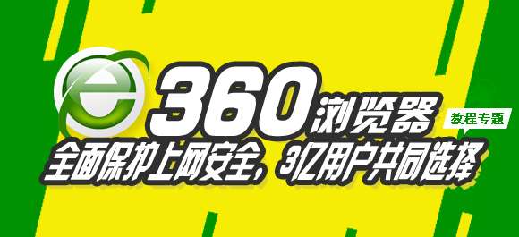 360浏览器使用攻略教程