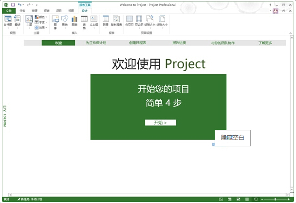 Microsoft Project