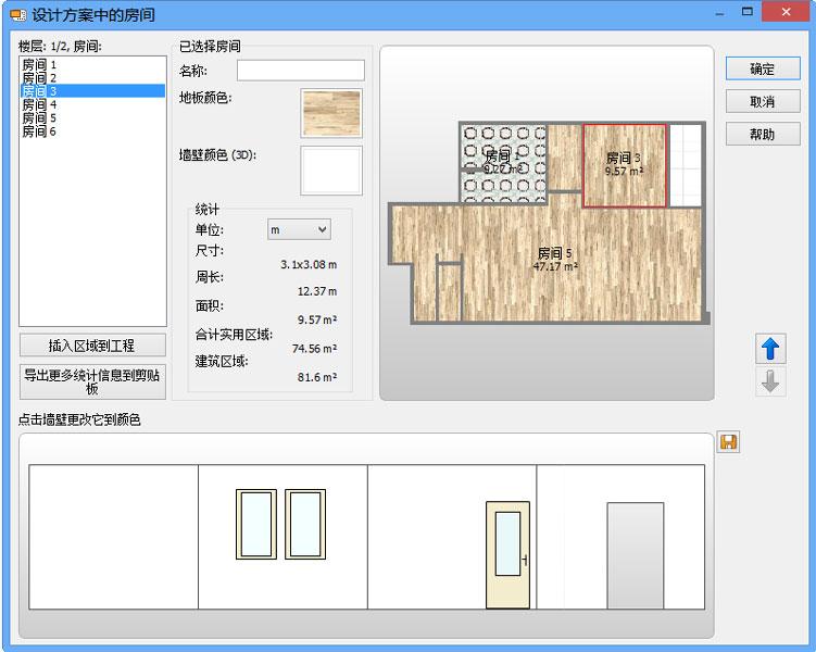 装修设计软件(Room Arranger)