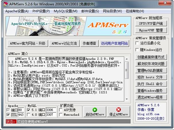 APMServ(一键搭建PHP+MySQL+ASP+Nginx平台)