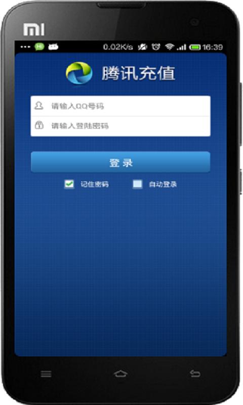 充值中�_腾讯充值 v1.3.6 for android安卓版