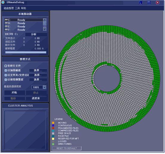 disktrix ultimatedefrag是一款可以用你想象的方法重组并且最佳化你的硬盘,支持目前的任何硬盘格式,而且可以在最短时间内完成硬盘重组,假定你有一个大于1gb,有900mb是位于同一片段中,其它100mb散布在10个片段中,ultimatedefrag只会移动这100mb部分,附加到已重组的片段,可以大大地缩短重组执行时间,且有效升执行效能。