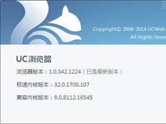 PC版UC浏览器如何覆盖旧版,为文件减负?