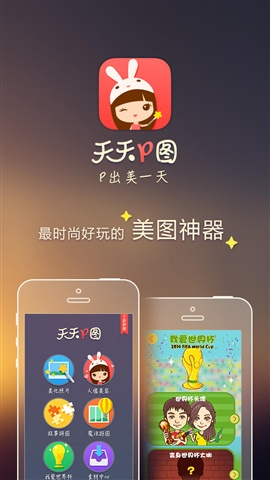 天天P图 V1.3 for iPhone