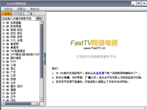 FastTV网络电视