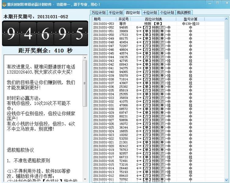 什么重庆时时彩软件最准_灵灵发重庆时时彩必赢单双计划专家软件 14.