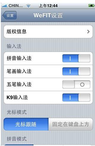 WeFIT-iPhone全功能中文输入法