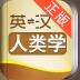 外教社人类学英语词典V1.2.1forAndroid安卓版