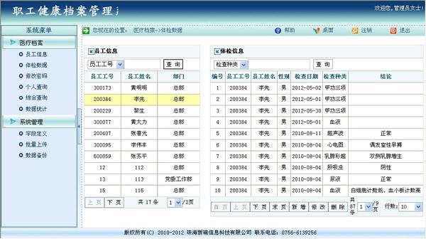 新瑞职业健康档案管理系统 3.2 免费安装版