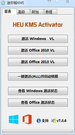 HEU KMS Activator(Win8.1/Win8激活工具) 7.8.6 绿色迷你版