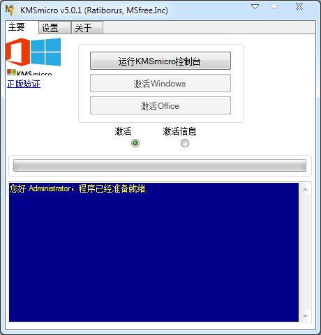 KMSmicro(win8.1激活工具)V5.0.1绿色版