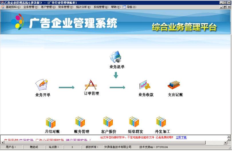 广告公司管理软件普及版