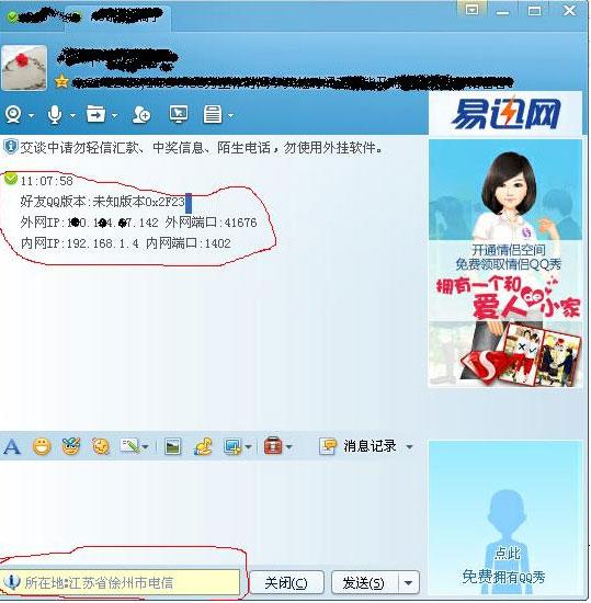 QQ顯IP