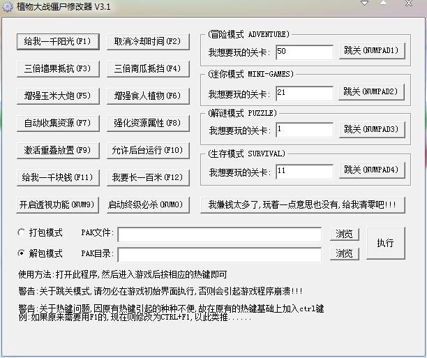 耍下植物大战僵尸修改器 3.1 中文安装版