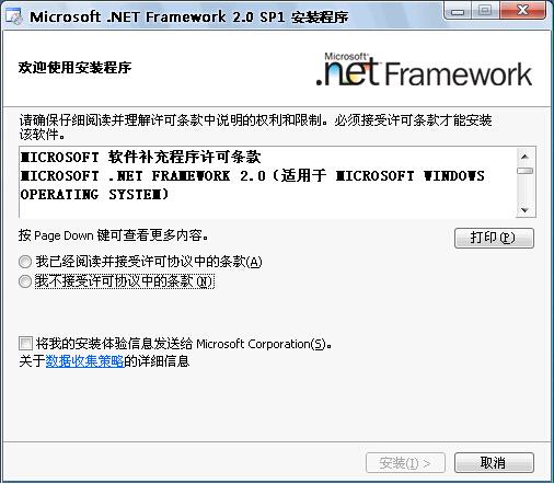 netframework2.0_net framework 2.0_framework下载_编程开发_下载之家