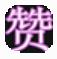 等待免小号QQ空间说说刷赞器4.3官方版