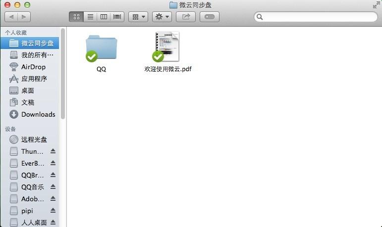 微云同步盘 MAC版 2.0.0.20241