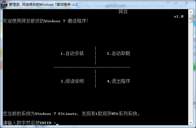 windows 7激活程序 1.0 阿非修改版