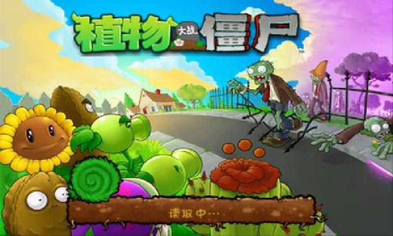 植物大战僵尸长城版 V1.13 for Android