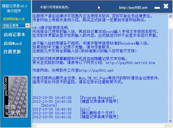 记录键盘输入的软件_键盘记录者_键盘记录者8.0下载_键盘鼠标_下载之家