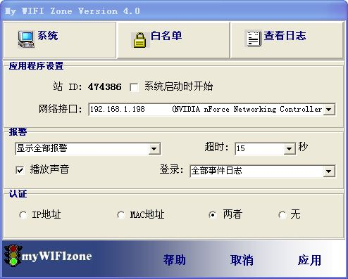 wifi防蹭网软件(My WIFI Zone)