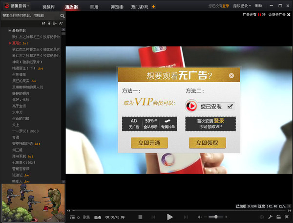 搜狐影音去廣告版下載