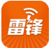 雷锋WiFi V2.5.2 for Android安卓版