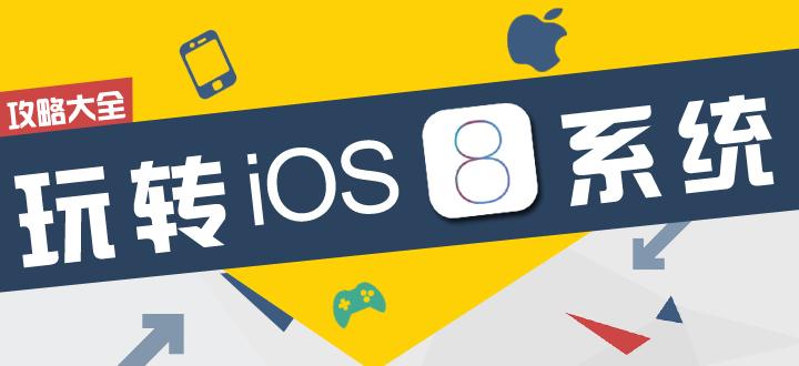 玩转iOS 8系统攻略大全