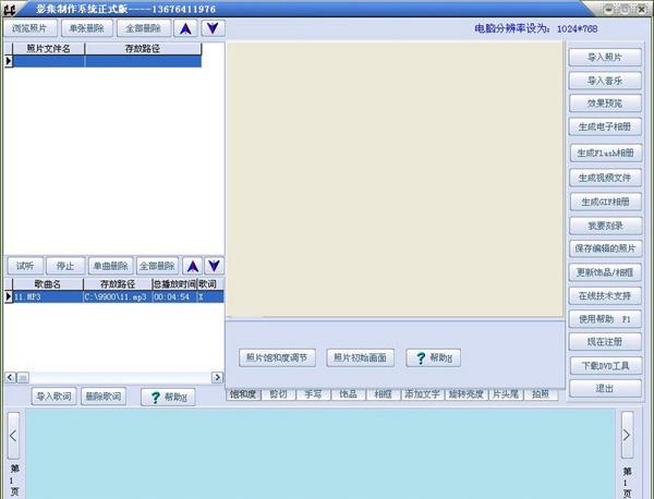 易达影集电子相册制作系统