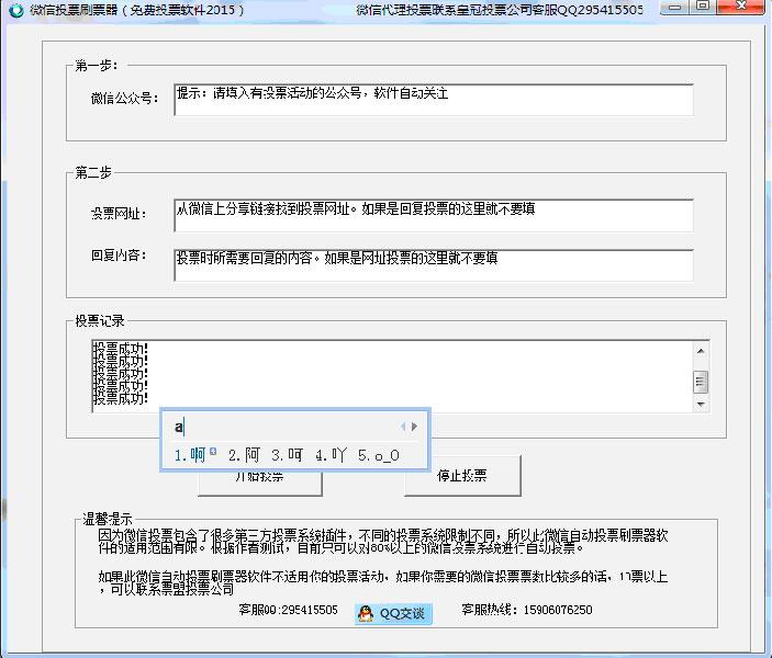 微信投票刷票器(免費投票軟件2015)