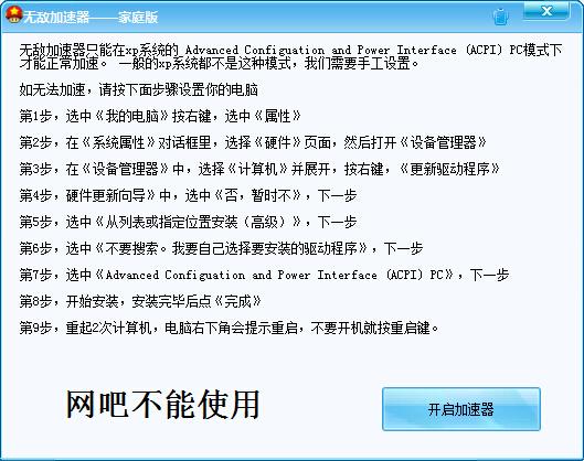 cf火凤超级无敌加速器(无敌加速器家庭版)