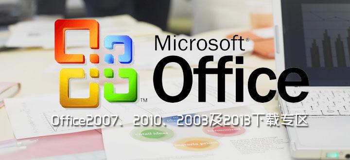 所有版本微软Office2007、2010、2003及2013下载专区