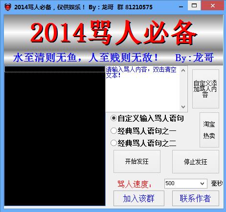 小龙2014QQ自动骂人器