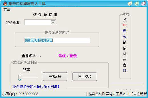 酷奇自动QQ刷屏骂人工具