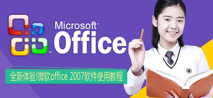 全新体验!微软office 2007软件使用教程